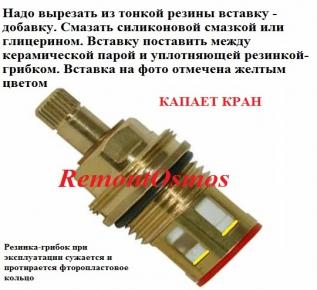Ремонт кран-буксы осмос